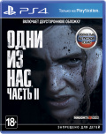 Игра Last of Us Part 2 (Одни из нас 2) [PS4]