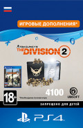Tom Clancy's The: Division 2. 4100 Premium Credits Pack. Дополнение [PS4, Цифровая версия]