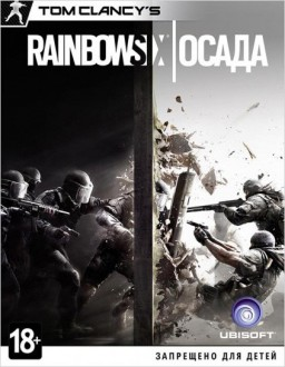 Tom Clancy's Rainbow Six: Осада [PC]