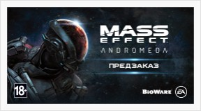 Предзаказ – Mass Effect: Andromeda