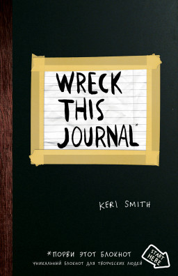 Блокнот Wreck This Journal (Чёрный)
