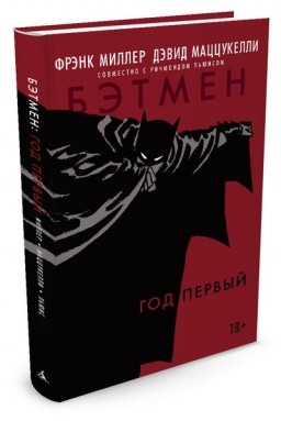 Комикс Бэтмен: Год первый