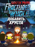 South Park: The Fractured but Whole. Добавить Хруста. Дополнение [PC, Цифровая версия]