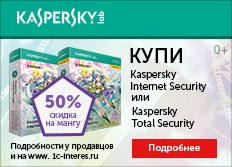 Скидка 50% на мангу за покупку Kaspersky Internet Security и Kaspersky Total Security