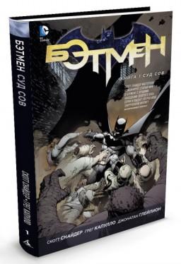 Комикс Бэтмен: Суд Сов. Книга 1