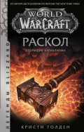 World of Warcraft: Раскол – Прелюдия Катаклизма