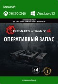 Gears of War 4. Operations Stack. Дополнение [Xbox One/Win10]