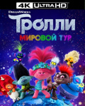 Тролли: Мировой тур (Blu-ray 4K Ultra HD)