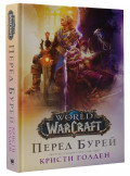 World Of Warcraft: Перед бурей