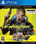Cyberpunk 2077: Издание Steelbook + ComicBook – Valentino's. [PS4]