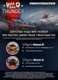 Джойстик Thrustmaster T-Flight Stick X + War Thunder pack для PC / PS3