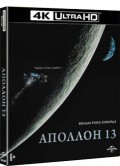Аполлон 13 (Blu-ray 4K Ultra HD)