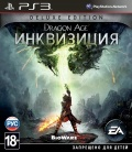 Dragon Age: Инквизиция. Deluxe Edition [PS3]