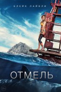 Отмель (Blu-ray 4K Ultra HD)