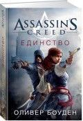 Assassin's Creed: Единство