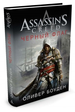 Assassin's Creed: Черный флаг