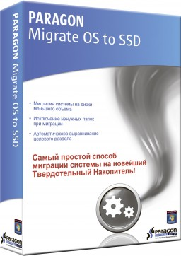 Paragon. Migrate OS to SSD [Цифровая версия]