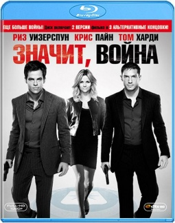 Значит, война (Blu-ray)