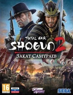 Total War: SHOGUN 2. Закат Самураев