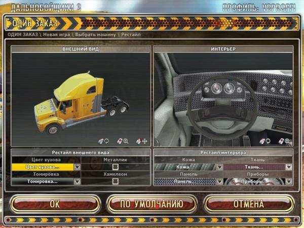 Компьютерная игра Дальнобойщики 3. Покорение Америки.