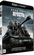 Ярость (Blu-ray 4K Ultra HD)