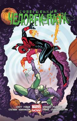 Комикс Совершенный Человек-Паук: Омнибус. Новая обложка
