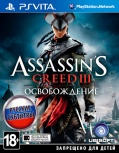 Assassin's Creed III. Освобождение [PS Vita]
