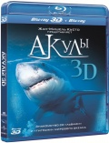 Акулы (Blu-ray 3D + 2D)
