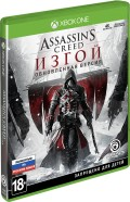 Assassin's Creed: Изгой (Rogue). Обновленная версия [Xbox One] – Trade-in | Б/У