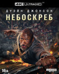 Небоскрёб (Blu-ray 4K Ultra HD)