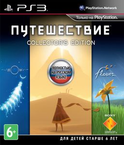 Путешествие. Collector's Edition [PS3]