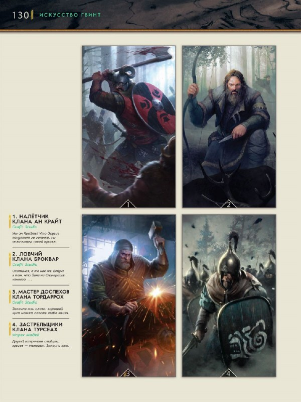 The Witcher 2 Artbook Pdf