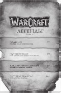 Манга World Of WarCraft: Легенды. Том 1
