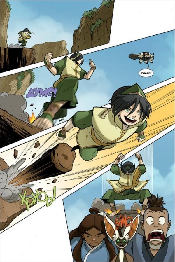 аватар легенда об аанге перемирие комикс