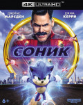 Соник (Blu-ray 4K Ultra HD + 6 карточек)