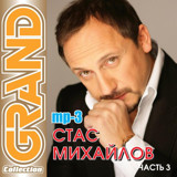 Стас Михайлов. Grand Collection. Часть 3