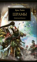 The Horus Heresy: Шрамы