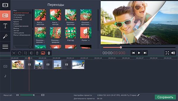 Купить Movavi Видеоредактор 11. Бизнес лицензия из раздела Софт в интернет магазине 1С Интерес по выгодной цене - обзор, характе