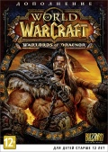 World of Warcraft: Warlords of Draenor. Дополнение [PC]