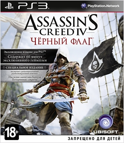 Assassin's Creed IV. Черный флаг. Special Edition [PS3]