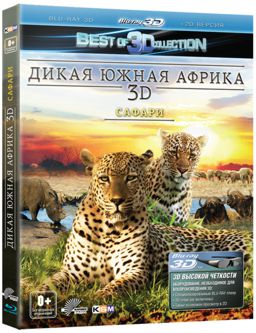 Дикая Южная Африка. Сафари (Blu-ray 3D + 2D)