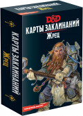 Настольная игра Dungeons & Dragons: Карты заклинаний – Жрец