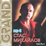 Стас Михайлов. Grand Collection. Часть 2