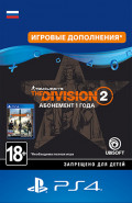 Tom Clancy's: The Division 2 – Year 1 Pass. Дополнение [PS4, Цифровая версия]