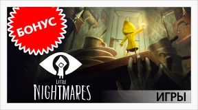 Предзаказ игры Little Nightmares. Six Edition