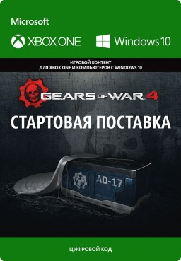Gears of War 4. Starter Airdrop. Дополнение [Xbox One/Win10]