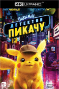 Покемон. Детектив Пикачу (Blu-ray 4K Ultra HD)