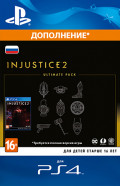Injustice 2. Ultimate Pack [PS4, Цифровая версия]
