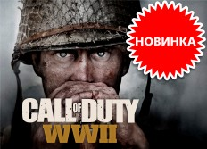 Call of Duty: WWII - новинка